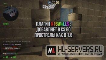 Плагин X16WALLS для CS:GO