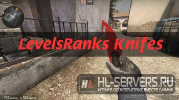 Плагин Levels Ranks Knifes для CS:GO