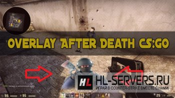 Плагин Overlay After Death для CS:GO