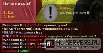 Плагин Duel System (Система дуэлей) для CS:GO