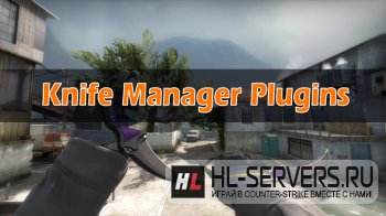 Плагин Knife Manager для CS:GO