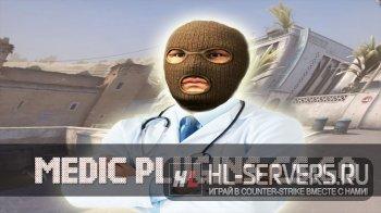 Плагин Медик для CS:GO
