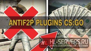 Плагин AntiF2P для CS:GO