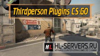 Плагин Thirdperson для CS:GO