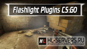 Плагин Flashlight для CS:GO