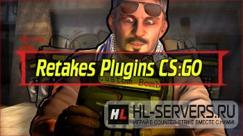Плагин Захват / Retakes для CS:GO