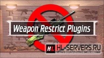 Плагин Weapon Restrict для CS:GO