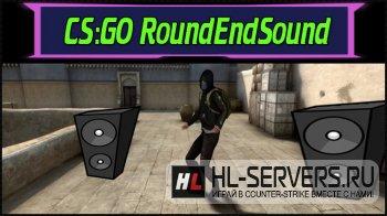 Плагин RoundEndSound для CS:GO