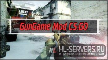 Мод GunGame для CS:GO