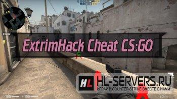 Чит ExtrimHack для CS:GO (Актуален 2021)