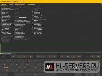 Программа ConfigMaker для CS:GO