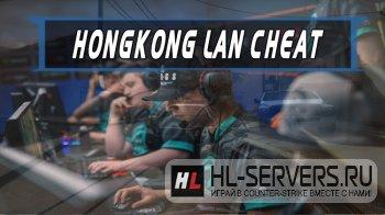 Чит HongKong для LAN турниров CS:GO