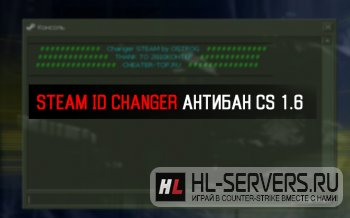Steam ID Changer антибан для CS 1.6