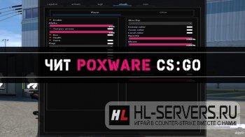 Чит poXWare для CS:GO