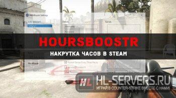 HoursBoostr - Накрутчик часов в STEAM