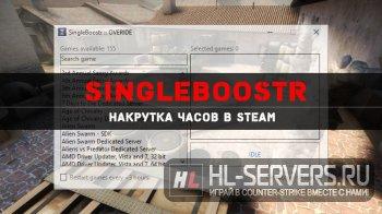 Накрутка стим часов (SingleBoostr)