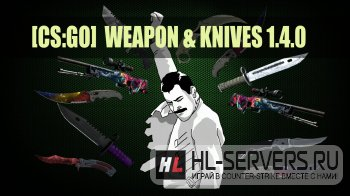 [CS:GO] Weapon & Knives 1.4.0