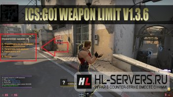 [CS:GO] Weapon Limit v1.3.6
