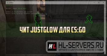 Чит justGlow для CS:GO