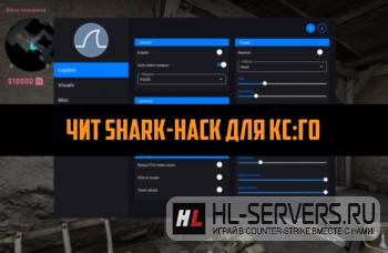 Чит Shark-Hack для CS:GO