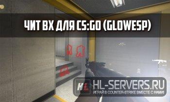 Чит ВХ для CS:GO (GlowEsp 2020)