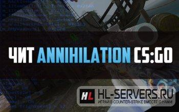 Чит Annihilation для CS:GO