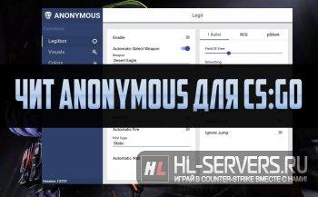 Чит Anonymous для CS:GO