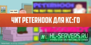 Чит PeterHook для CS:GO