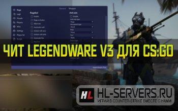 Чит LegendWare v3 для CS:GO