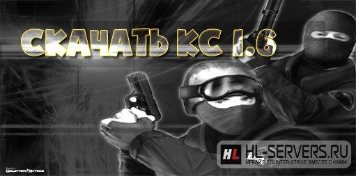Скачать КС 1.6 - Скачать Counter-Strike 1.6 бесплатно