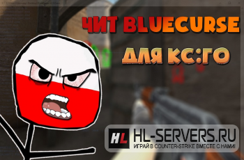 Чит BlueCurse для CS:GO