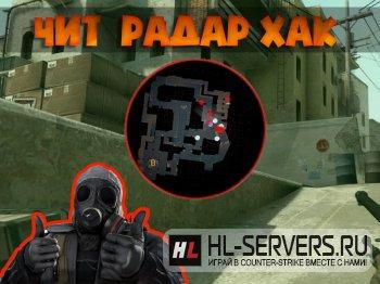 Чит RadarHack (РадарХак) для CS:GO