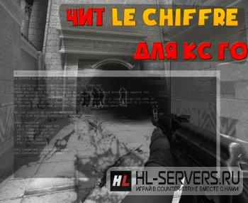 Чит Le Chiffre для КС:ГО (Steam)