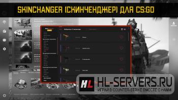 Skinchanger (Скинченджер) для CS:GO