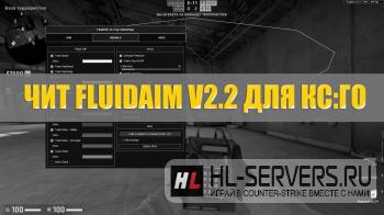 Чит FluidAim V2.2 для КС:ГО