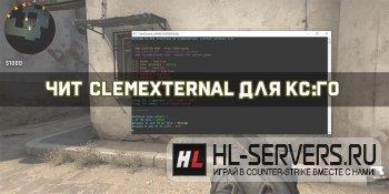 Чит ClemExternal для CS:GO