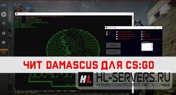 Чит Damascus для CS:GO