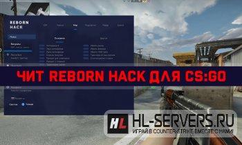 Чит Reborn Hack для CS:GO (На Русском)