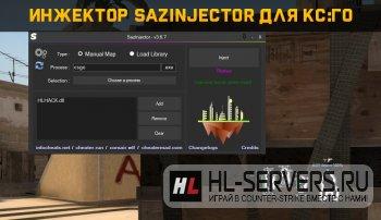 Инжектор SazInjector для КС:ГО