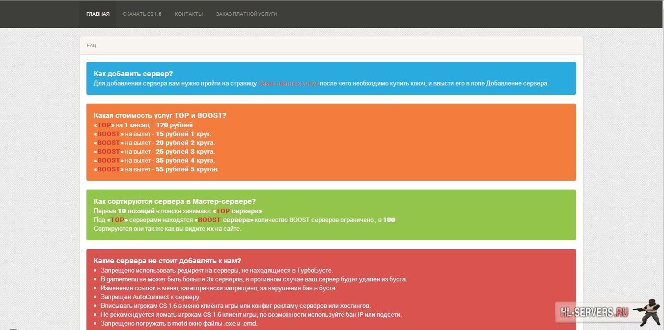 Движок сайта баннерообмена прога для раскрутки сервера css v34 бесплатно