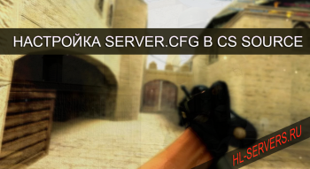 Настройка Server.cfg в Counter-Strike: Source
