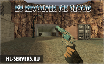 Модель R8 Revolver Ice Cold для CS 1.6