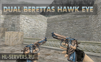 Модель Dual Berettas Hawk Eye для CS 1.6