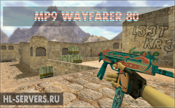 Модель MP9 Wayfarer 80 для CS 1.6