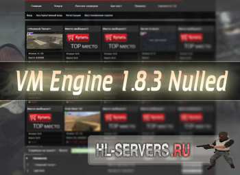 Скачать VM Engine 1.8.3 Nulled (бесплатно)
